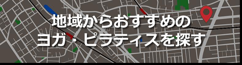 地域からおすすめの ヨガ・ピラティスを探す