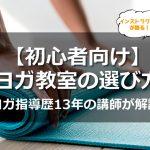 【初心者向け】ヨガ教室の選び方の基本をヨガ指導歴13年の講師が解説