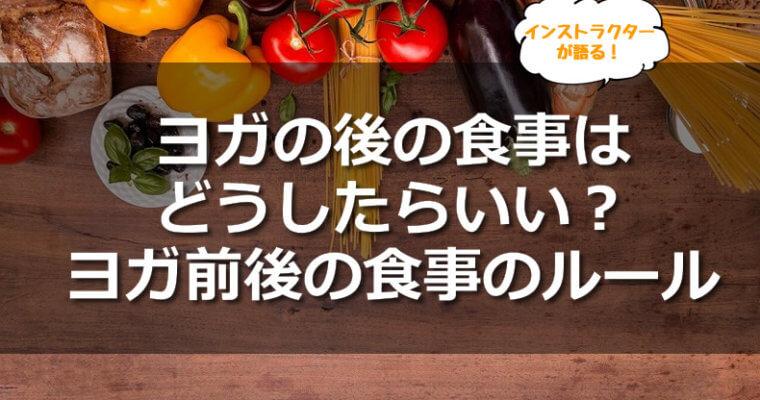 【保存版】ヨガの後の食事はどうしたらいい?ヨガ前後の食事のルール