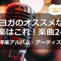 ヨガのオススメな音楽はこれ!楽曲24選 洋楽アルバム・アーティスト